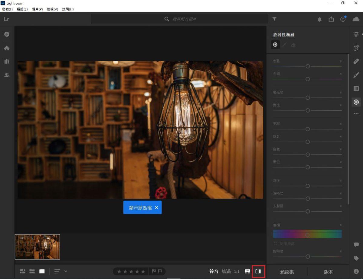 【CC 速成班】讓相片更具層次感  使用 Lightroom「放射性漸層」工具校正顏色12