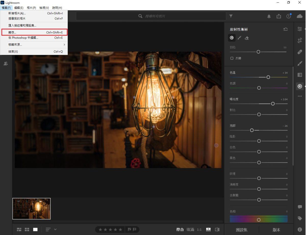 【CC 速成班】讓相片更具層次感  使用 Lightroom「放射性漸層」工具校正顏色13