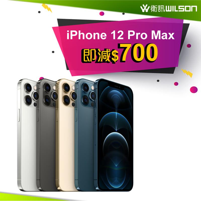 衛訊 iPhone 12 Pro Max 最多減 $700