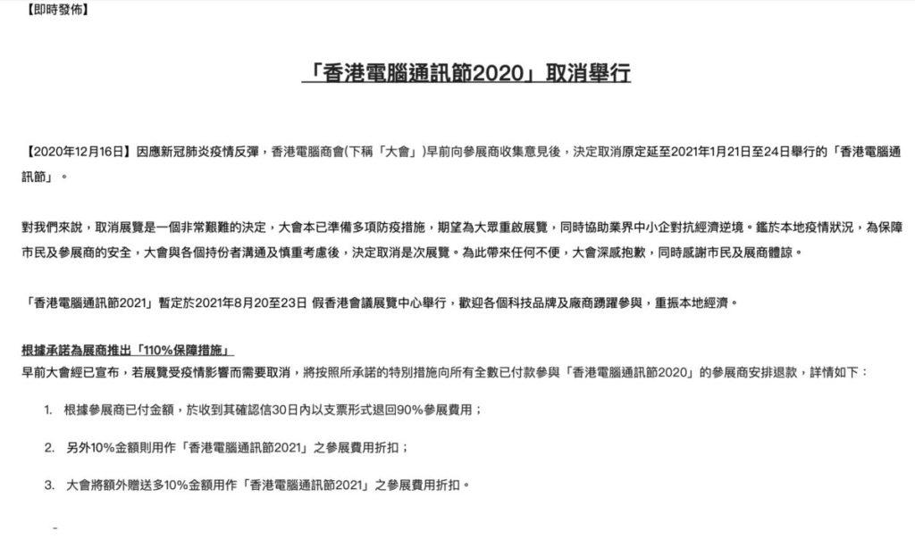 主辦單位香港電腦商會今午發出通告宣布電腦節 2020 取消。