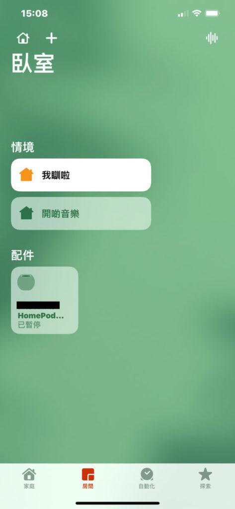 打開 Home 應用,長按 HomePod mini 的方格來打開選單