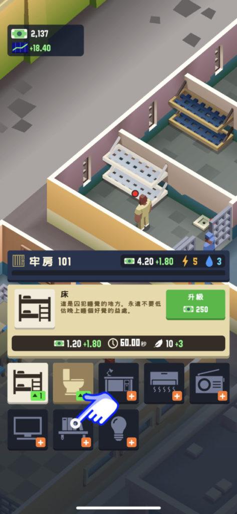 基本的牢房只有床及馬桶,其他的設施就靠玩家加建及升級。