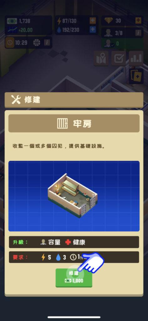 因應囚犯人數愈來愈多,玩家可以加建一個牢房,甚至一口氣加建多間牢房。