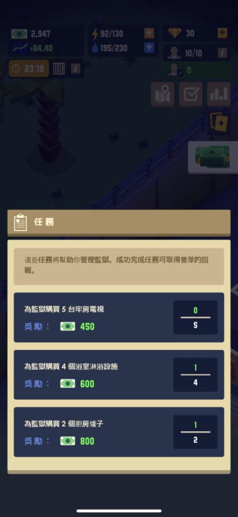 遊戲中有多個任務,可以為玩家帶來額外的收入,以便擴建監獄。
