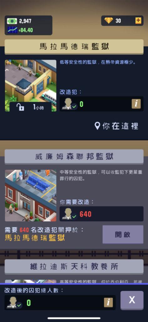 當玩家熟習運作後,就可以開設更多的監獄,步向監獄大亨之路。
