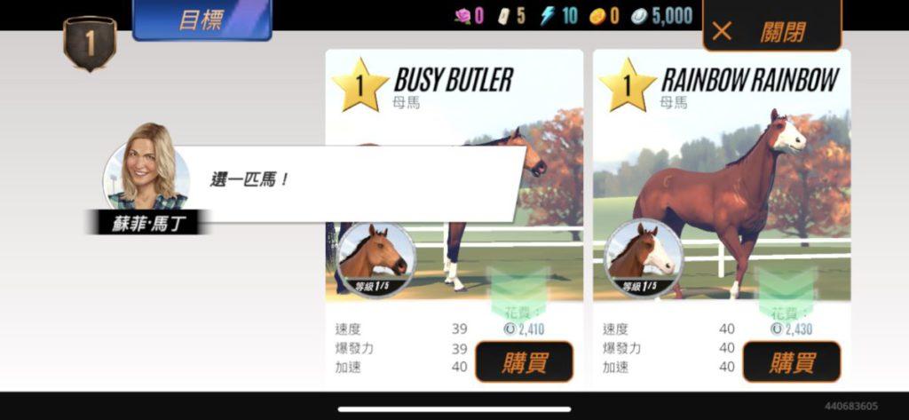 由於開始時手頭上的資金有限,玩家只可從第一級的馬匹中選擇。