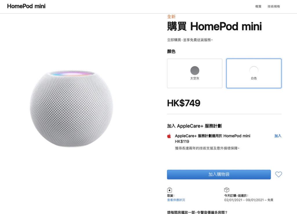 現時若想在 Apple Store 購買 HomePod mini, 無論是太空灰或白色款都要下年 1 月初才有貨。