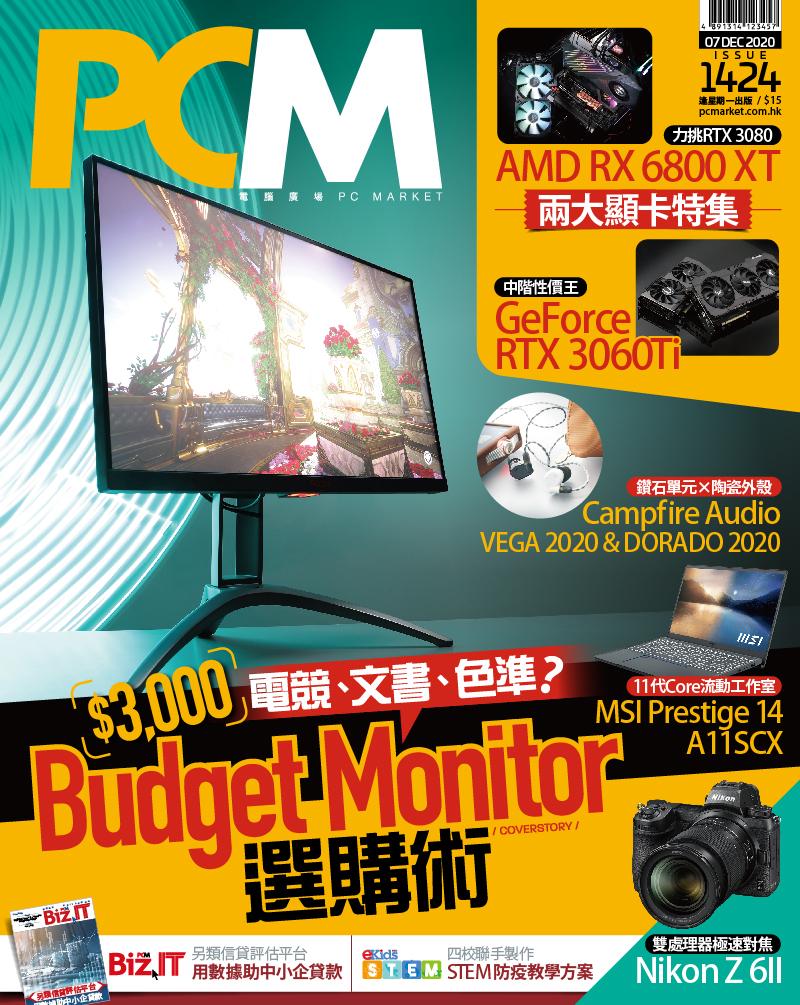 【#1424 PCM】電競、文書、色準?$3,000 Budget Monitor 選購術