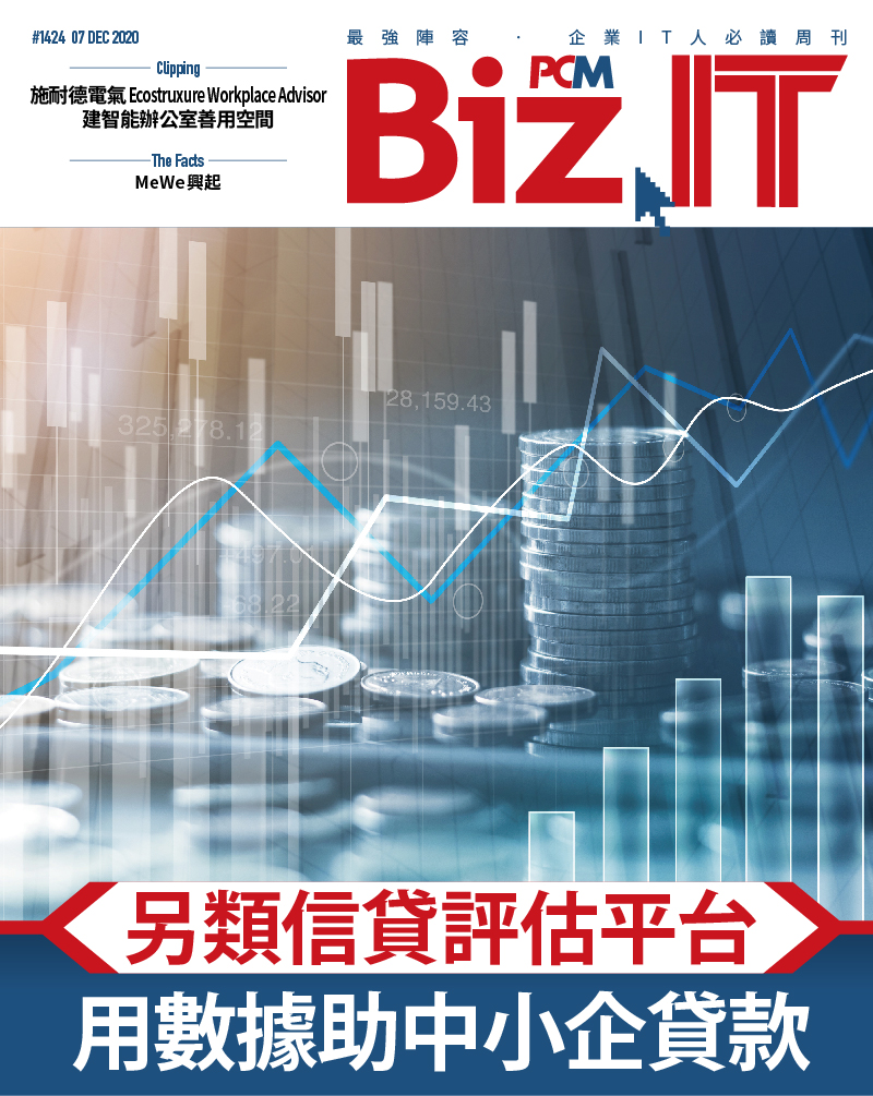 【#1424 Biz.IT】另類信貸評估平台 用數據助中小企貸款