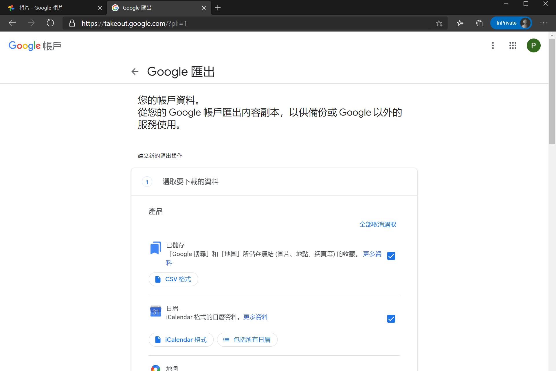 自建 NAS 備份 Google Photos 移民 Step-by-Step9