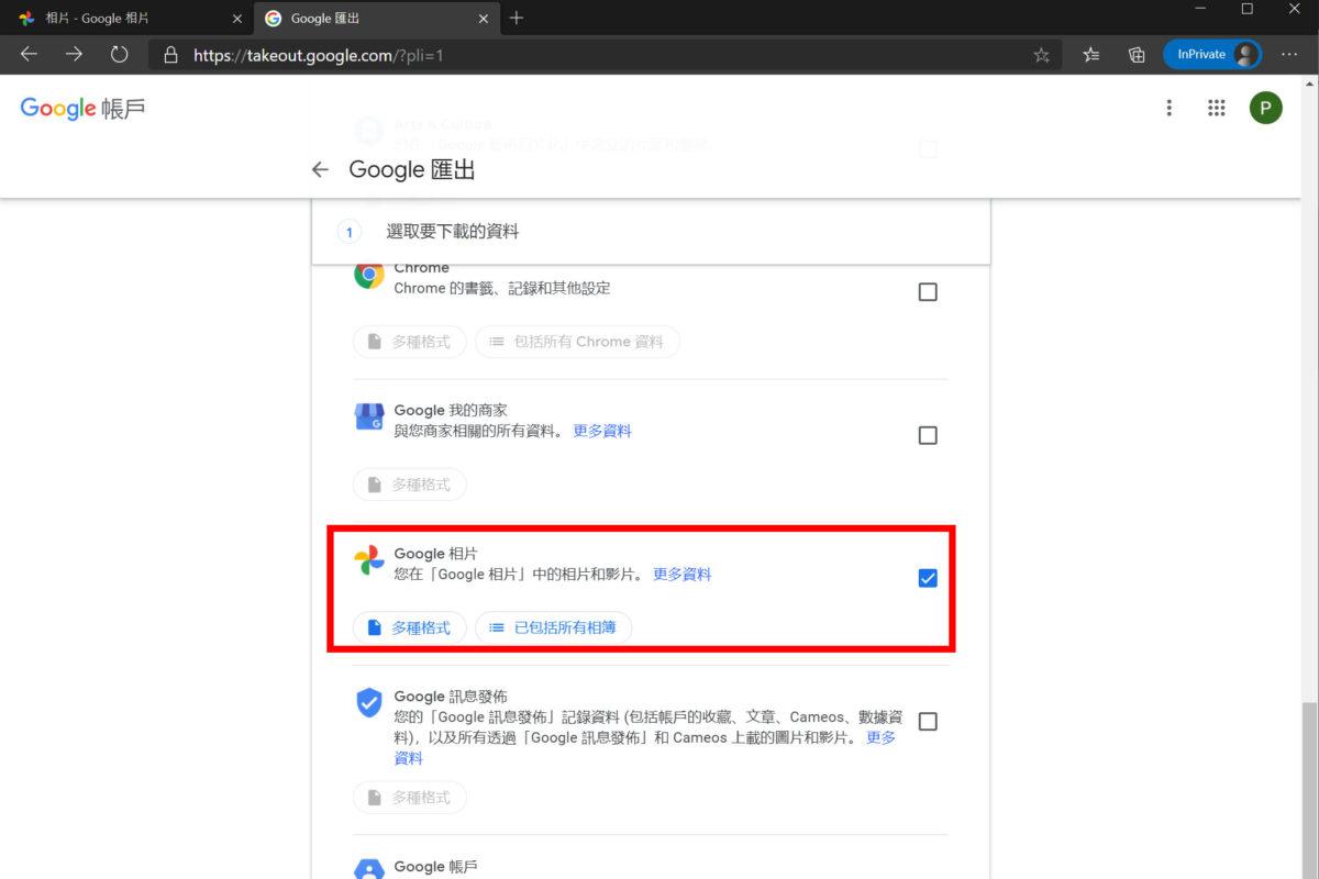 自建 NAS 備份 Google Photos 移民 Step-by-Step10