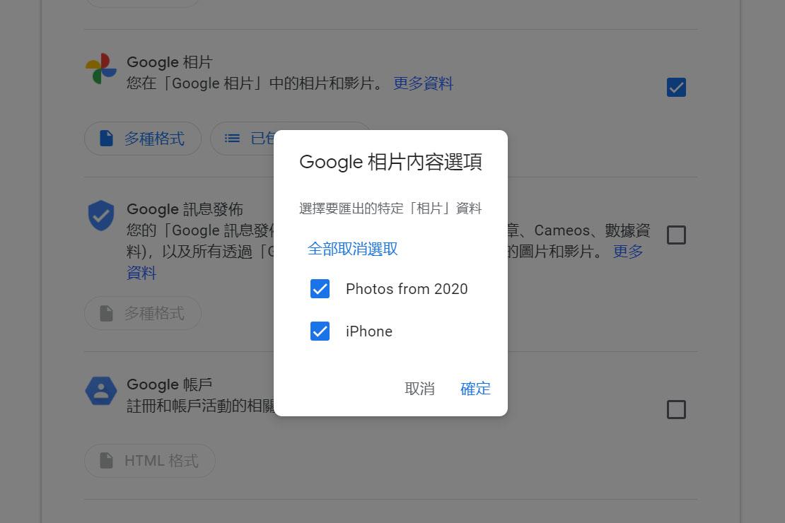 自建 NAS 備份 Google Photos 移民 Step-by-Step11