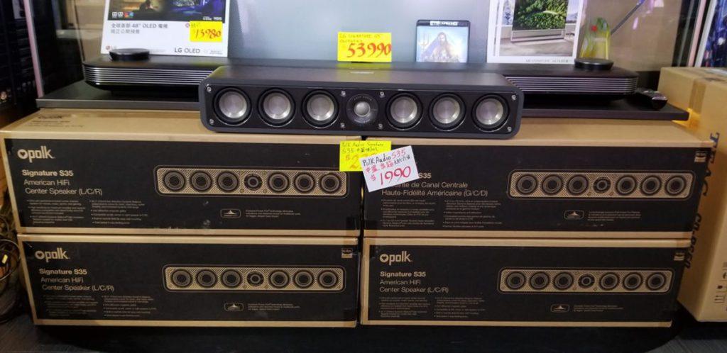 Polkaudio S35中置喇叭,貨量唔多,想買就要趁手!