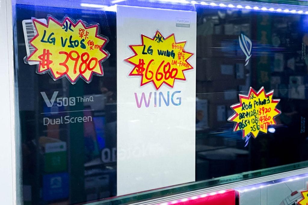 LG Wing 街場價約 $6,680 ,下調幅度不算多。