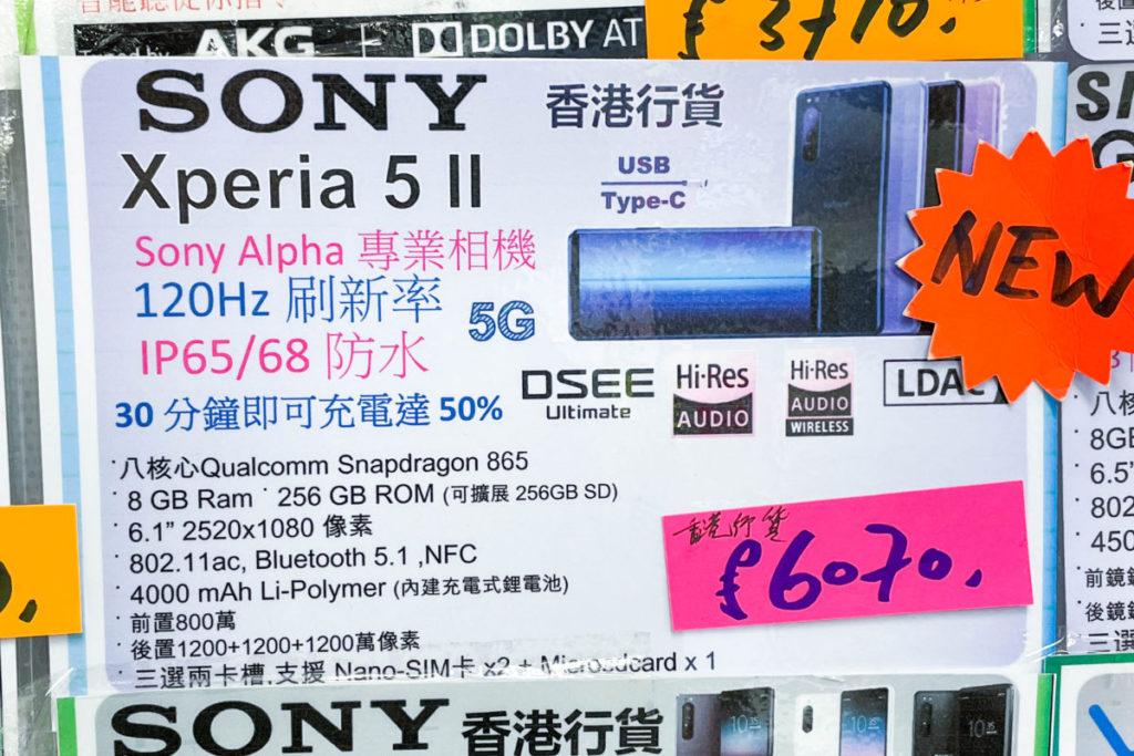 Sony Xperia 5 II 跌至 $6,000 價位減幅近千。