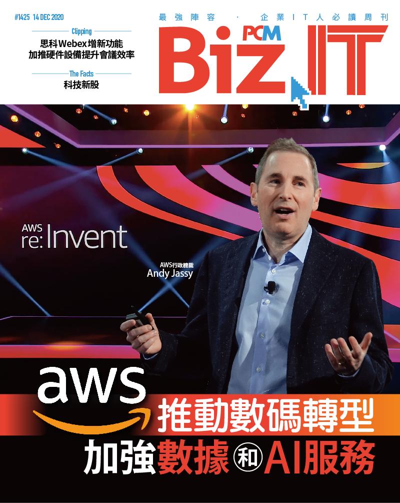 【#1425 Biz.IT】AWS 推動數碼轉型 加強數據和 AI 服務