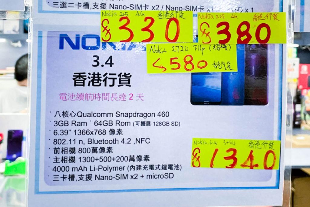港版 Nokia 3.4 稍貴些少,但勝在平機都有 NFC 功能。