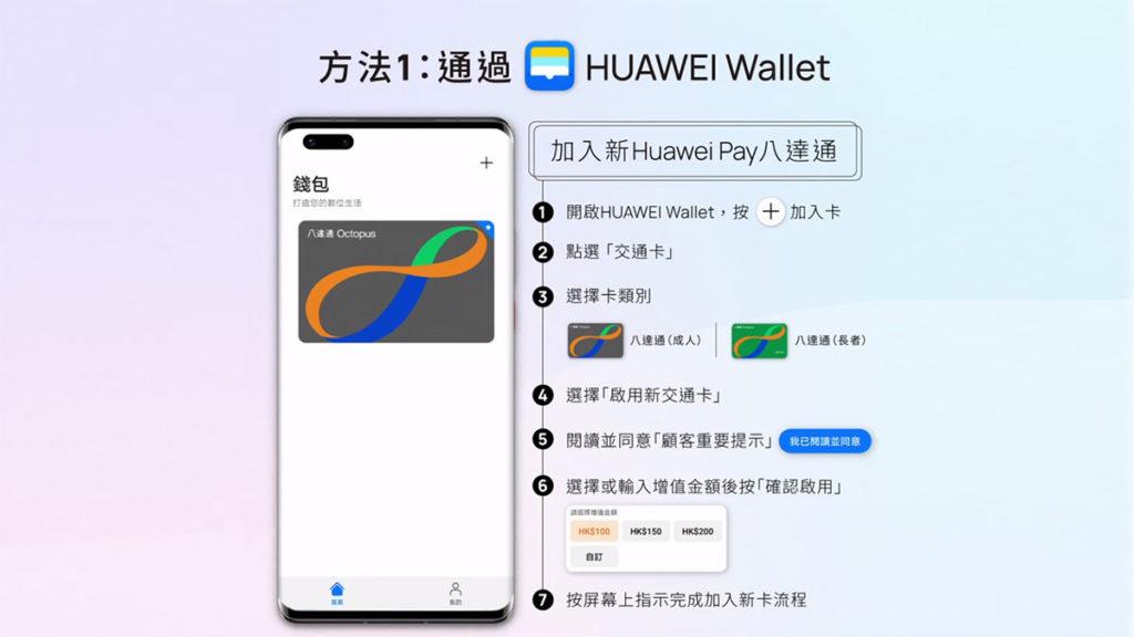 用戶可直接於 HUAWEI Wallet 開立八達通虛擬卡。