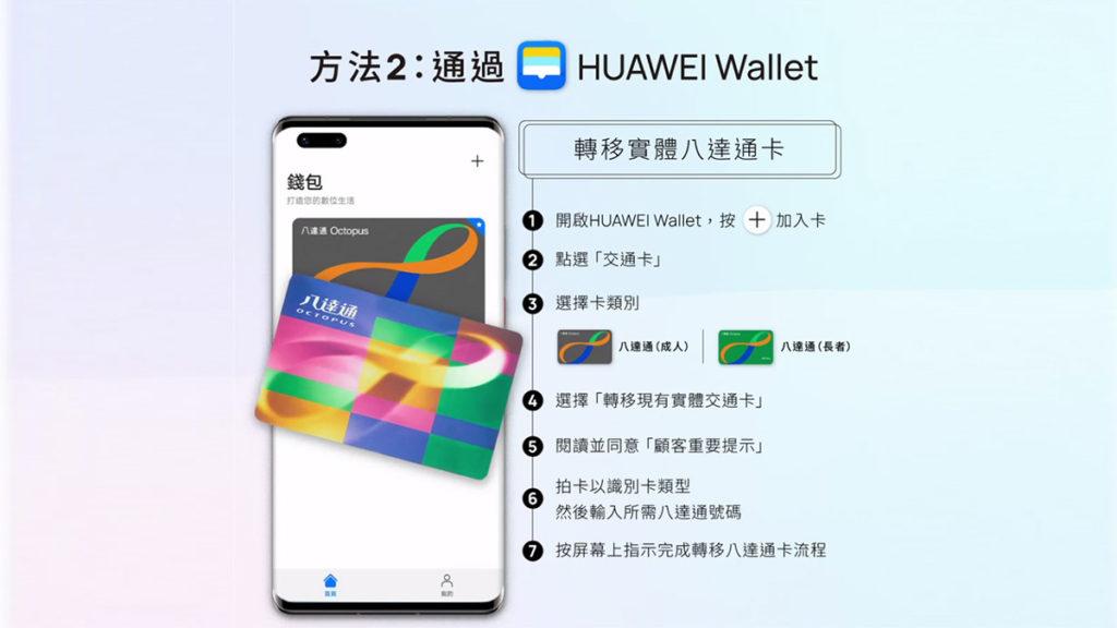 當然亦支援實體卡轉至 HUAWEI 手機上使用。