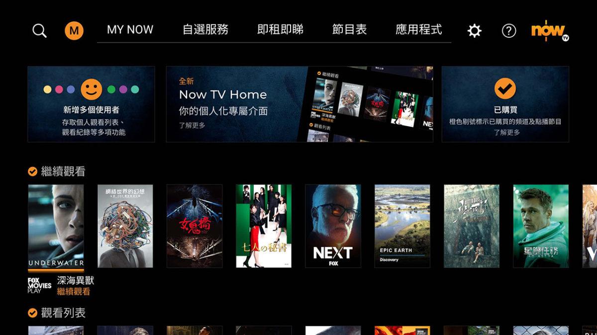 Now TV Home screen UI