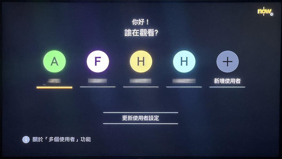 Now TV Home screen UI 個人化專屬介面2