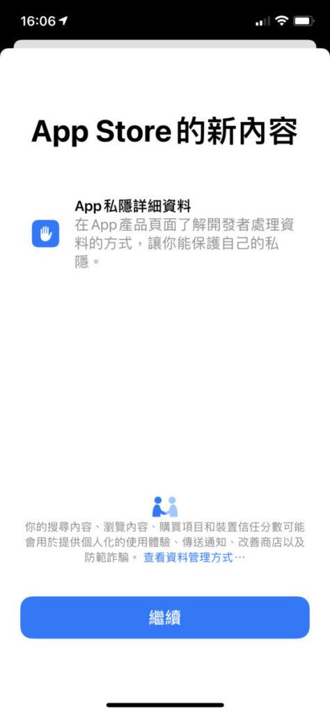 經過一段時間籌備,App 私隱詳細資料看來會在 iOS 14.3 上正式推出。