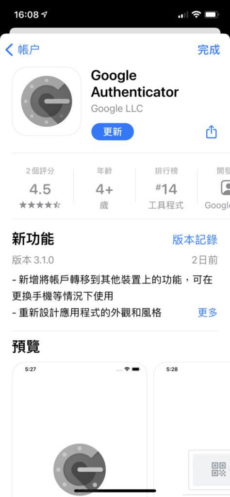 新版本 Google Authenticator 除了換上新風格和支援深色模式之外,還加入匯出帳戶功能。