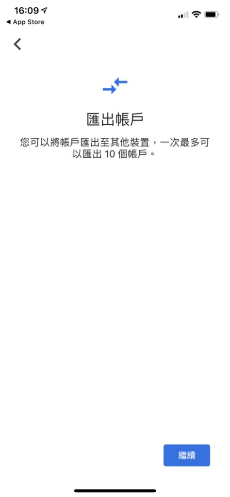 STEP 2. 按「繼續」掣後,會要求用戶重新輸入手機密碼來確認身份;