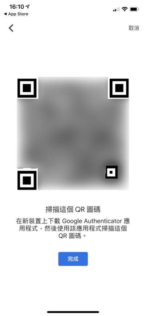 STEP 3. 程式會顯示一個 QR Code ,以新手機上的《 Google Authenticator 》來拍攝這 QR Code ,即可將紀錄傳送到新手機去。