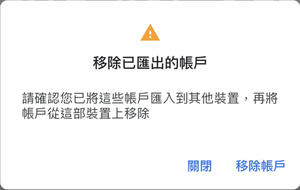 STEP 4. 按下「完成」掣,程式會詢問用戶是否將匯出的紀錄從舊手機上移除;