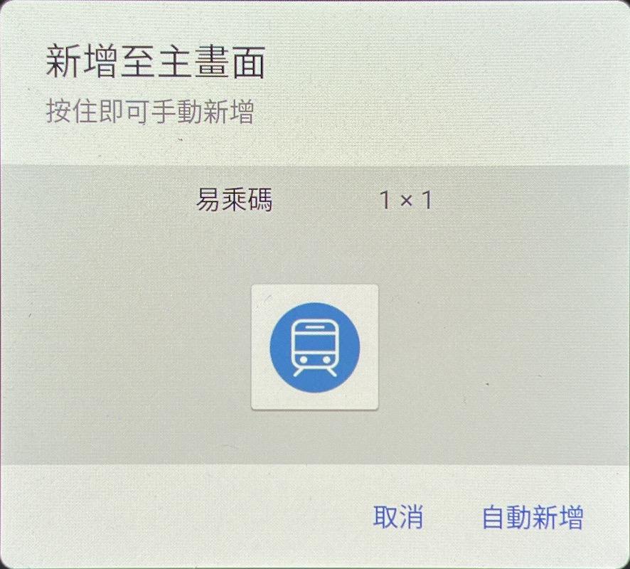 STEP 3. 按右下角的「自動新增」,將易乘碼的圖示加到手機畫面首頁,或者按著中間圖示不放,以手動的方式將圖示加到任何一個頁面;