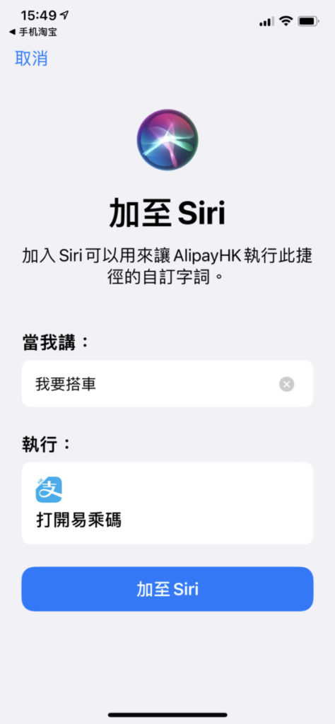 Step 2. 只要按下「加至 Siri 」按鈕就完成。以後只要對 Siri 說「我要搭車」就可以叫出 AlipayHK 程式。