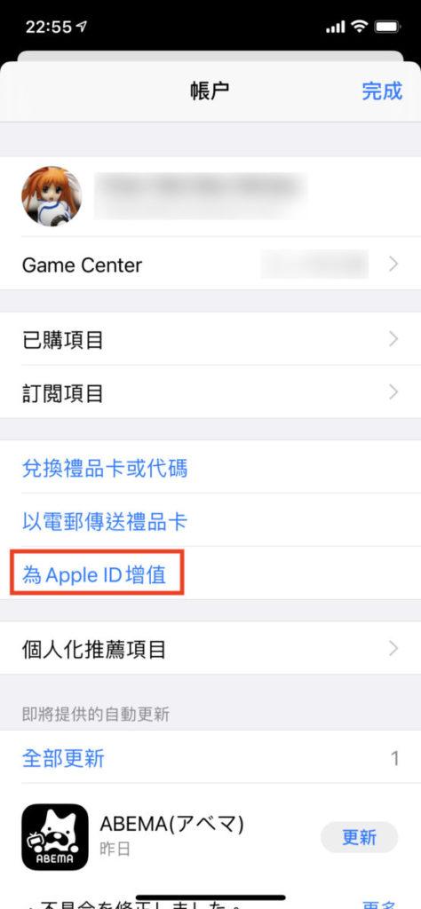 在手機 App Store 點擊右上角自己的頭像,選擇「為 Apple ID 增值」;