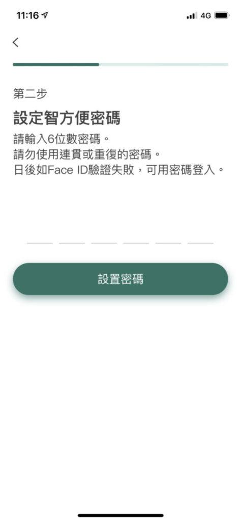 然後要設定一組 6 位數字密碼,以便在生物認證失敗時用作登入。