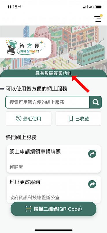 完成櫃位登記智方便+後,登入手機程式會顯示「具有數碼簽署功能」字樣。