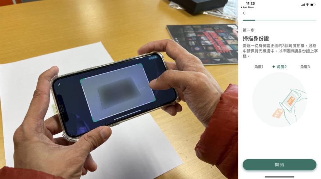 申請者需要以手機程式從三個角度拍攝身分證,這個過程很容易失敗,最好在光線充足的地方拍攝。程式辨識身分證上資料後會自動填寫,不過亦發現會出現辨識錯誤問題,需要人手修正。
