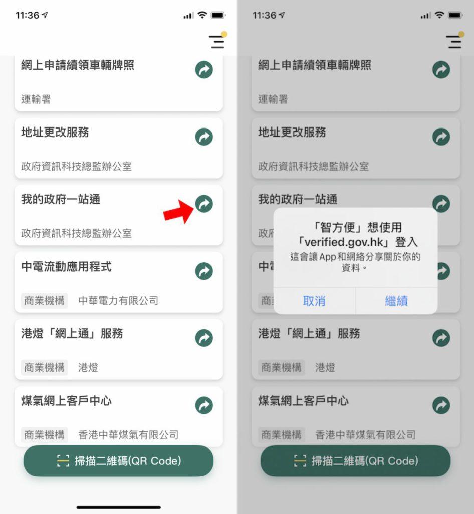 「智方便」程式裡列出了支援服務和網站的連結,點擊這個箭頭就可以跳到有關網站,不過就尚未支援那些網站的手機程式如煤氣的手機程式。而這個轉跳動作是需要透過 verified.gov.hk 這個網站來進行的。