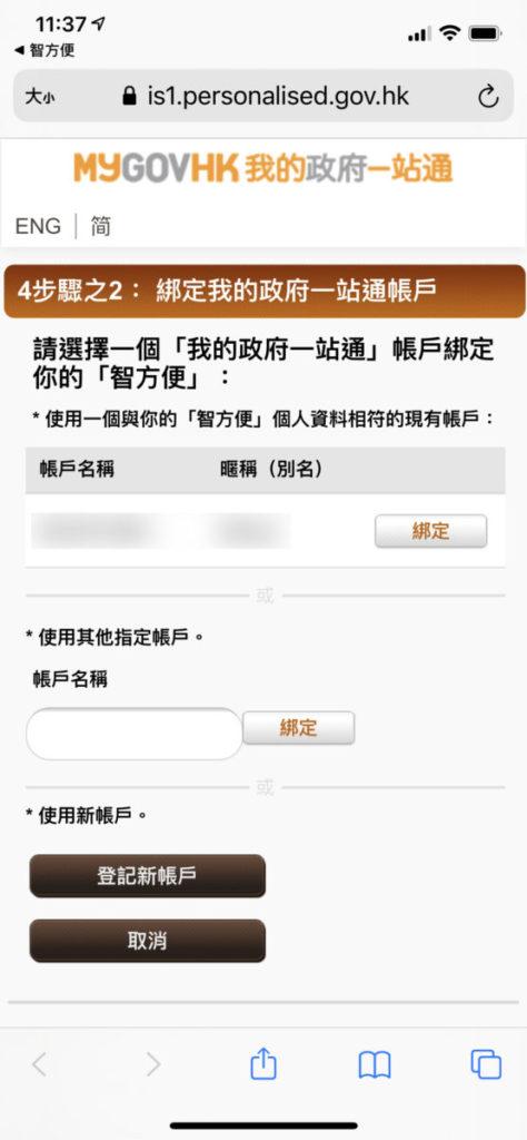 確定後又會回到「政府一站通」網站那邊,網站亦會顯示會與哪一個帳戶進行綁定。