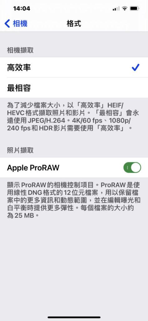 會看見照片擷取  Apple ProRaw 的選項及相關描述