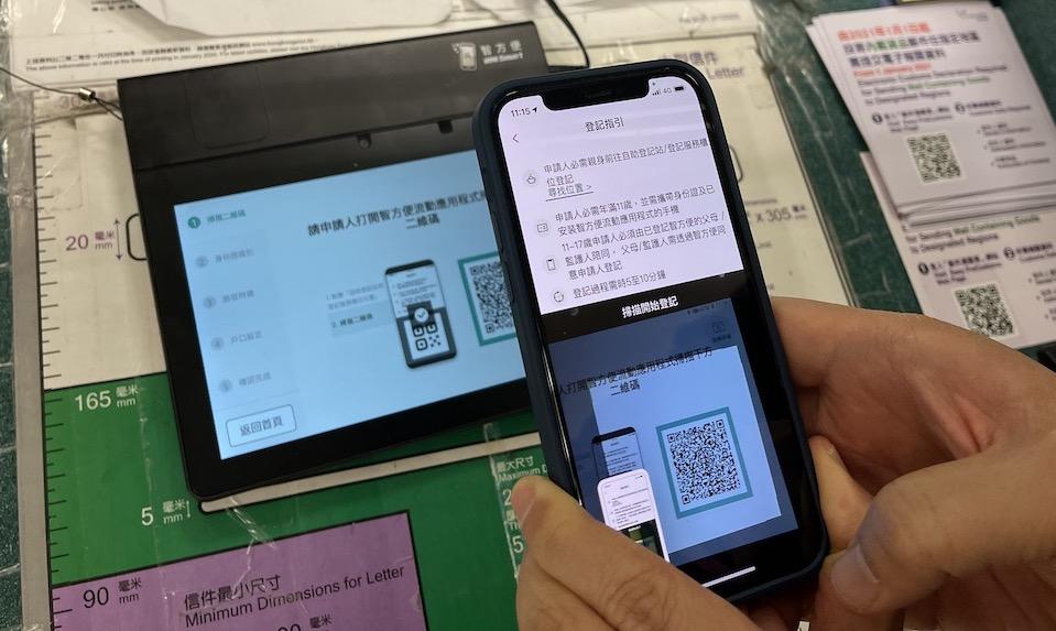 登記開始時先用「智方便」手機程式來掃描櫃位平板電腦上顯示的 QR Code ,以令手機程式與平板連動。