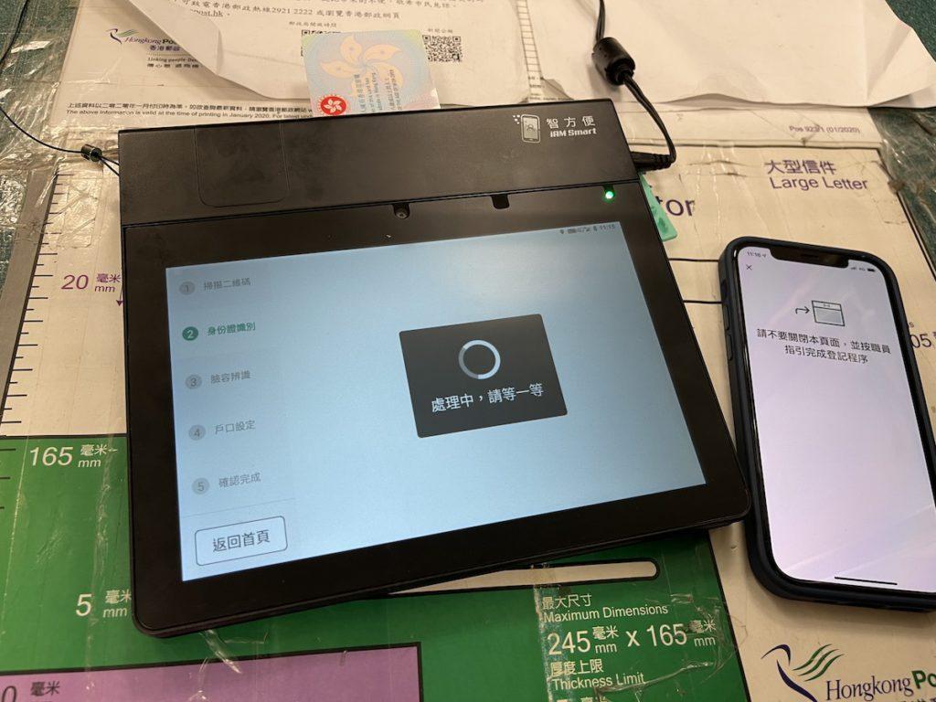 接著要將智能身分證插入櫃位平板電腦頂部的槽位,以讀取身分證資料,過程需要十多秒。