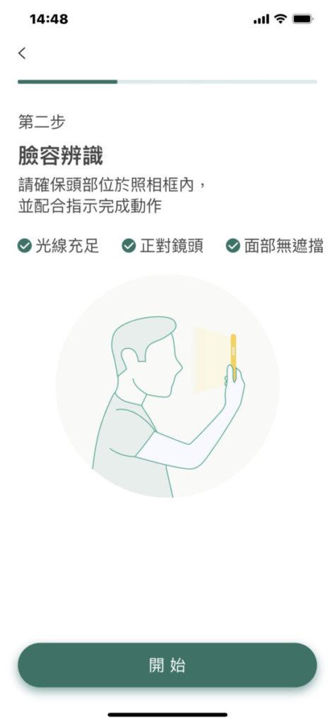 手機登記需要進行兩次臉容辨識,第一次辨識時面部不能有物件遮擋,包括不能戴眼鏡。這個步驟的照片是會上傳到伺服器與身分證照片作比對的。
