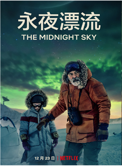 Netflix 永夜漂流 The Midnight Sky