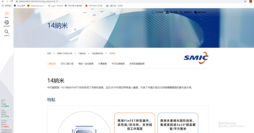 目前中芯國際提供最先進製程為 14nm,短期內計劃推出 7nm。