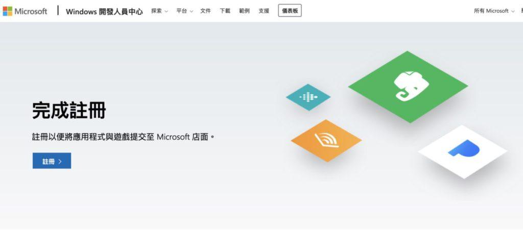 註冊 Microsoft 開發人員帳戶只需一次過付 HK$147 。