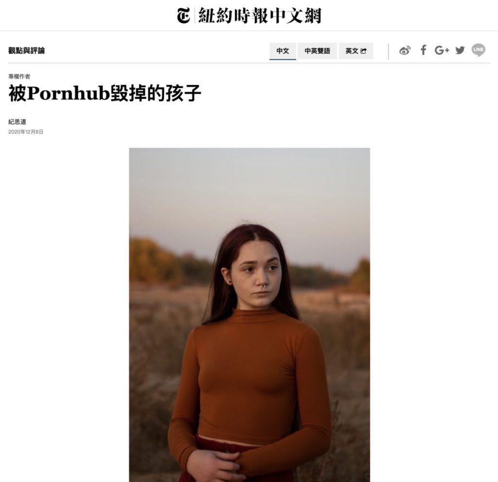 日前紐約時報一篇報道,引發公眾關注 Pornhub 這個全球最大成人影片網裡包含很多不當內容和背後的犯罪行為。