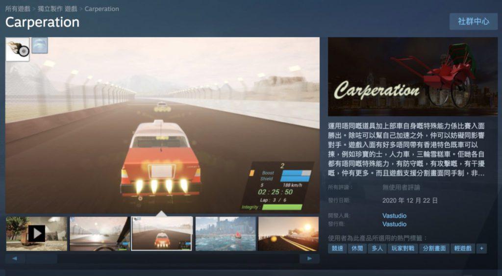 這款充滿本土元素的遊戲《 Carperation 》由本地開發團隊 Vastudio 製作。