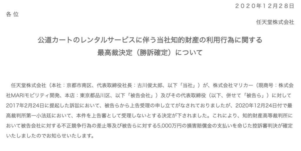 任天堂今日對獲得終極勝訴發表聲明。