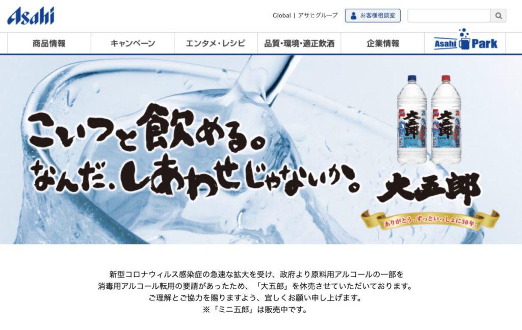 Asahi 宣布暫時停售燒酎大五郎,部分原料用轉用作酒毒酒精。