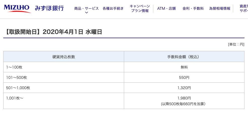 日本 MIZUHO 銀行處理 1000 個硬幣的手續費用竟然高達 1,980 日圓